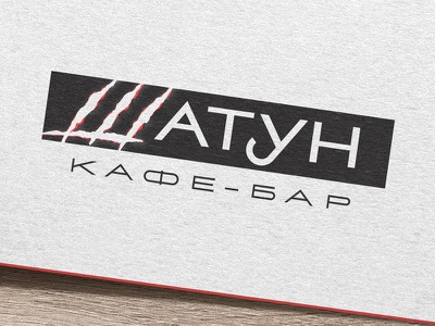 Shatoon Bar lettering artist calligraphy artist evgeny tkhorzhevsky calligraphy and lettering artist hand lettering logo lettering logo calligraphy logo type font logo calligraphy et lettering