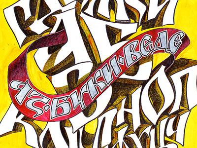 AzBuka lettering artist calligraphy artist evgeny tkhorzhevsky calligraphy and lettering artist hand lettering logo lettering logo calligraphy logo type font et lettering etlettering calligraphy logo