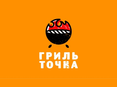 Grill point ver. 3 design graphic design food mark logo russia cafe hot barbeque flame point grill