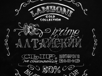 Lambone cheese ver. 2 engrave food russia illustration branding logo font ornament lettering flower vine black and white cheese prime chalk
