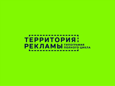 Advertising territory dashed design dotted line circuit map minimal mark logo russia advertising design print printing house advertising territory