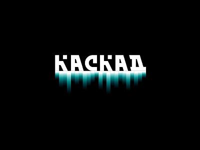 Сascade glow gradient minimal grid city illumination night waterfall font design russia logo lighting cascade