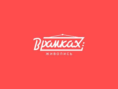 In frames: fine arts exibition red painter calligraphy design mark logo russia soviet retro lettering font frame art fineart