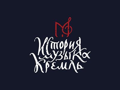 History.Music.Kremlin fortress piano trebleclef logo calligraphy lettering design russia tula kremlin music history