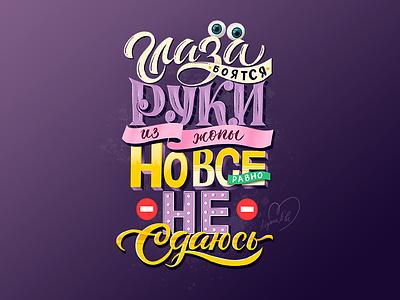 Не сдаюсь!! procreateart lettering handlettering ipadproart ipadpro