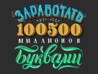 """Challenge! #рольская_целься2 """"Стопицот"""""""