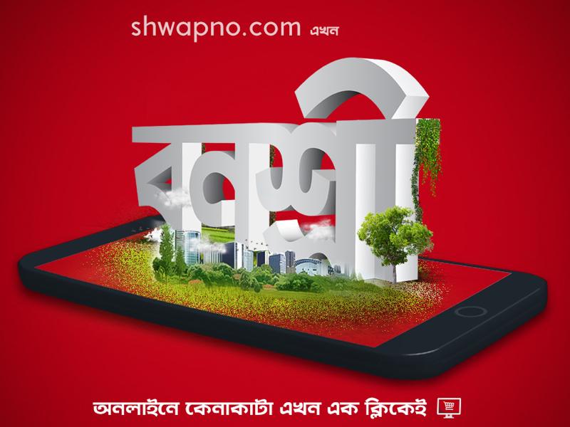 Creative content for Shwapno.com bangladesh manipulation illustration branding creative