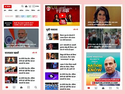 News Portal Redesign Concept branding ux strap design app ui home screen newspaper news site newsfeed news app news news portal