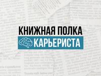 книжная полка карьериста