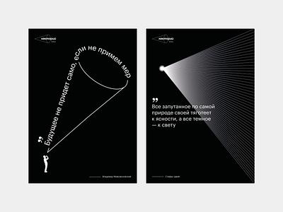 Poster for Skillbox / Lyceum poster app type vector typography logo illustrator design branding art