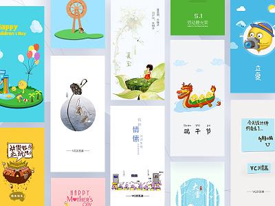 Start Page 劳动节 春节 端午 启动页 节日 festival start screen splash