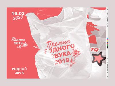 Rodnoy Zvuk Awards 2019 branding concept web design
