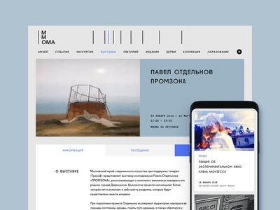 MMOMA Site Redesign Concept