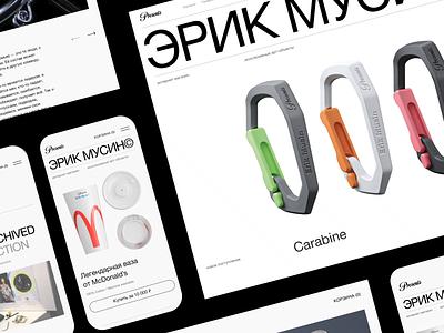 Presents (by Erik Musin) — Artworks e-commerce online shop carabiner artist shop mobile online web ui choice animation