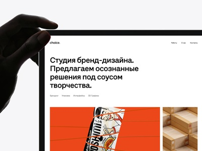 Choice Studio — New Website application branding online motion mobile ux design web ui choice