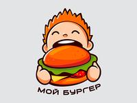 Мой Бургер (My Burger)