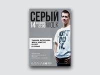 СерыйWolk