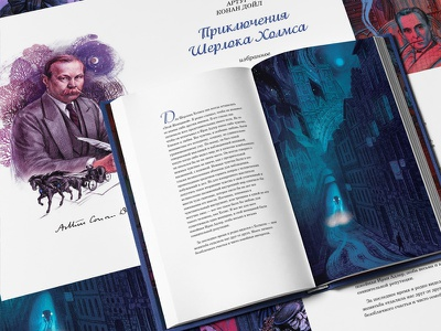 Illustrations and design for book sherlock photoshop illustrator illustration holmes england design cover book boiko