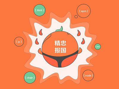 ANT-P  school java engineer web orange color ai sketch logo