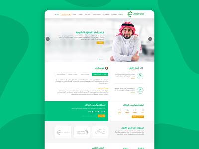 Website for CPMO dashboard identity dribbble designs uxdesign uidesign website design webdesign website typography minimal design arabic design