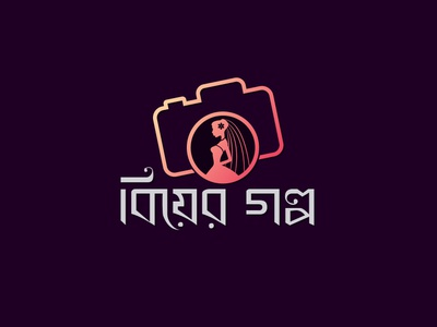 Bier Golpo Bangladesh. Bangla Typography. camera logo wedding logo bride logo graphic design photography logo typography logo brand and identity calligraphy bangla typography brand bangla
