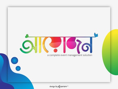 Ayojon Logo vector illustration logo freelancer in bangladesh fiverr behance dribble logo inspirations lettering bangla lettering typography design logo logo designer graphic designer graphic design logo design bangla typography bangla calligraphy kampon khan
