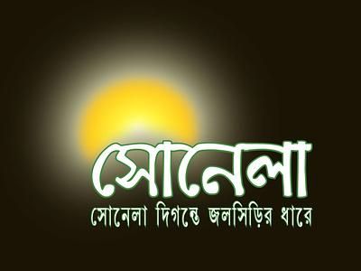 Bangla Blog Logo web icon app vector typography logo illustration design brand identity design branding