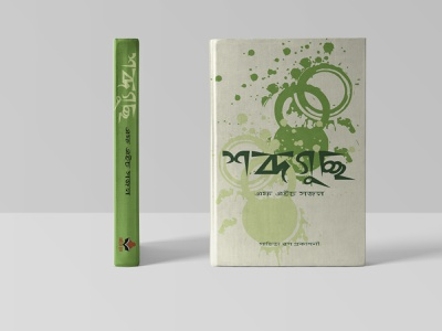 Book Cover Art template book cover book professhional typography vector illustration design branding