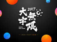 Dayuwuxian Anniversary