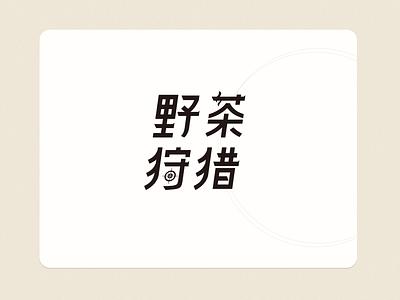 Tea brand Font Design font typography branding logo flat