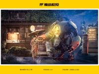 【魔法视觉】视觉合成作品展示-7