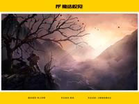 【魔法视觉】视觉合成作品展示-9