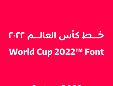 Wrold Cup 2022 Free Font 2022 wrold cup wrold cup font free download free font download