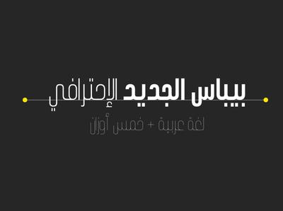 Bebas Neue Pro Free Font font free typography download free font download