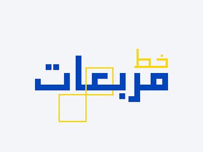 Morabaat Free Font typography square font free download free font download