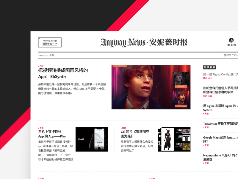Anyway.News Landing Page