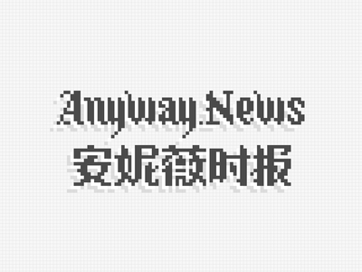 Anyway News Logo - 8bit Version