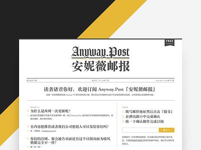 Anyway.Post Landing Page anyway.fm gold black website landing black letter newspaper web