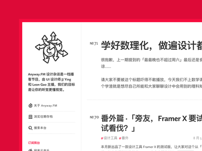 Anyway.Website V2 re-design website anyway.fm