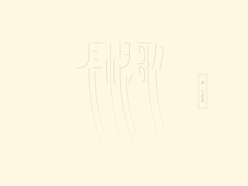 Chinese font design-长恨歌 illustration logo font design