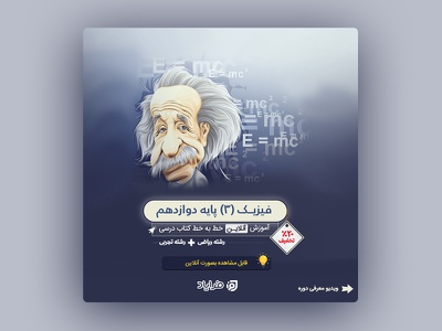 Albert Einstein poster  / Physics typography physics albert einstein social poster design