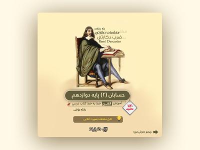 René Descartes poster / پوستر حسابان rené descartes typography social poster design