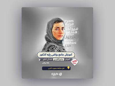 Maryam Mirzakhani poster / پوستر مریم میرزاخانی مریم میرزاخانی maryam mirzakhani maryam mirzakhani typography social poster design
