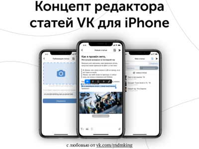 Article editing feature concept for VK App