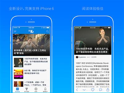 36Kr for iOS 2.0