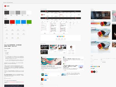 sspai redesign webdesign