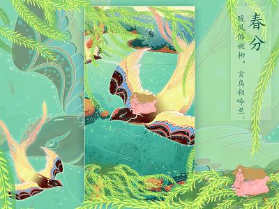 24节气-春分 个人 design 设计 illustration 节气 插图