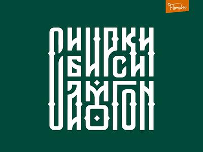 Siberian Moonshine ligature lettering logo siberian