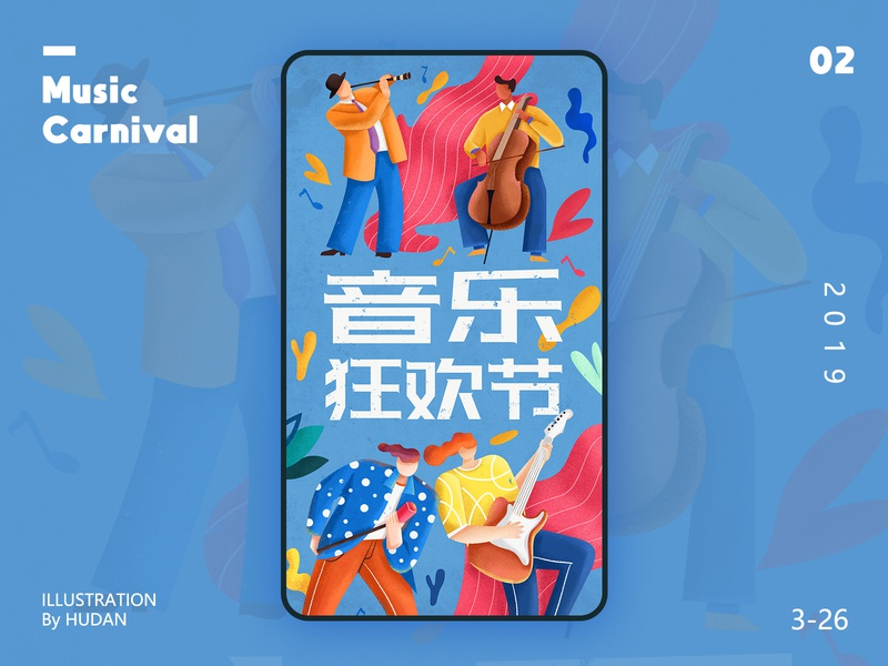 Music Carnival illustrations illustration