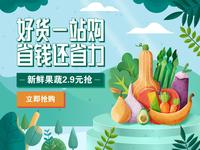 Banner Goods Fruits  Vegetables